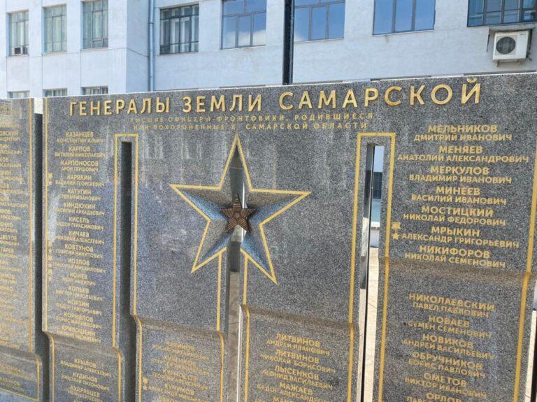 Мемориал генералам-фронтовикам начали устанавливать в Самаре