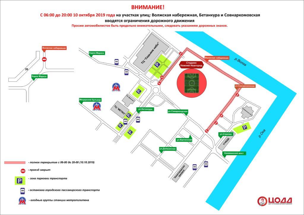 Движение транспорта будет временно прекращено в районах улиц Совнаркомовской, Бетанкура и Волжской набережной