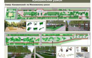 Проект благоустройства сквера Канавинский (Гордеевский) в Нижнем Новгороде