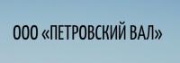 Петровский вал