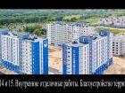 Ход строительства дома № 14 в ЖК Торпедо - фото 19, Август 2019